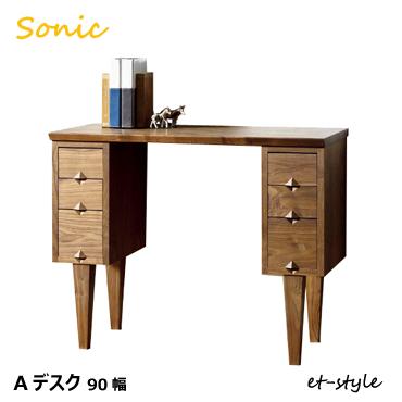 【SONCI】90 デスク 両引出し 机 ウォールナット 無垢 モダン デザイン