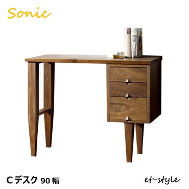 【SONCI】90 デスク 片引出し 机 ウォールナット 無垢 モダン デザイン