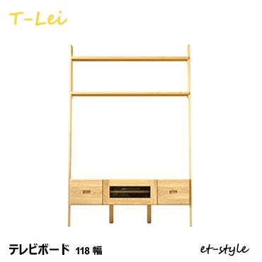 【TKN】 テレビ台 118 テレビボード TV台 ホワイトオーク 無垢 デザイン 人気