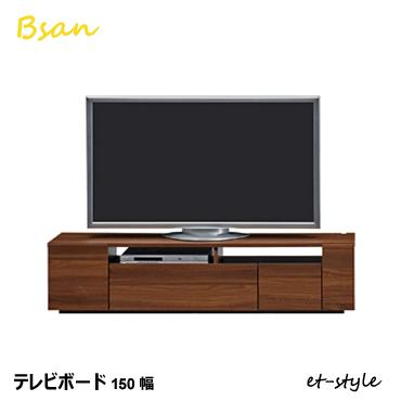 テレビボード テレビ台 150 ローボード ウォールナット色 福井県 家具