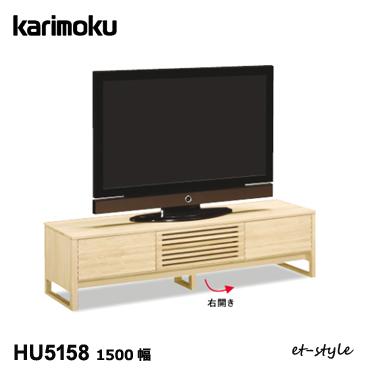 カリモク テレビ台 HU5158 1500幅 無垢材 テレビボード karimoku モデル