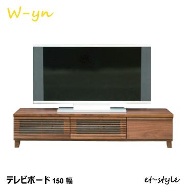 テレビ台 ウォールナット 150 テレビボード 横桟 ロータイプ ローボード 福井県 家具
