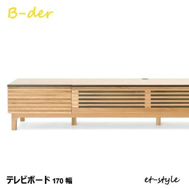 テレビ台 170 横桟 テレビボード ローボード タモ材 ウォールナット材 福井県 家具
