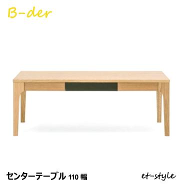 センターテーブル 収納 ウォールナット 引出し付き 福井県 家具