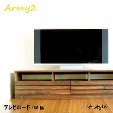 テレビ台 165 無垢材 テレビボード ウォールナット材 オイル仕上げ 福井県 家具