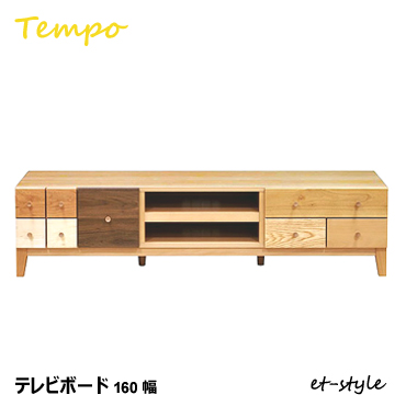 テレビ台 160 無垢材 テレビボード ウォールナット材 福井県 家具
