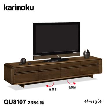 カリモク テレビ台 無垢材 テレビボード QU8107 karimoku 2354幅