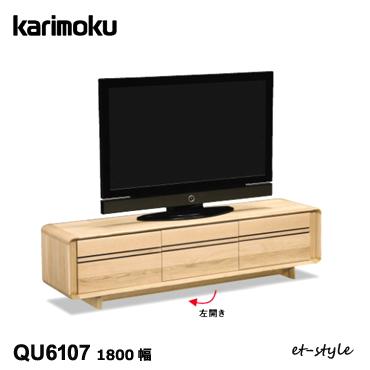 カリモク テレビ台 無垢材 テレビボード QU6107 karimoku 1800幅