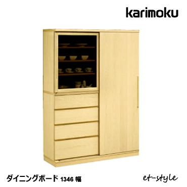 カリモク 食器棚 ダイニングボード 【1346幅/EU4650】 karimoku 収納 スライド