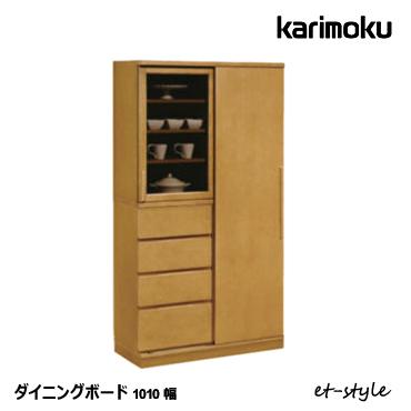 カリモク 食器棚 ダイニングボード 【1010幅/EU3650】 karimoku 収納 スライド