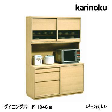 カリモク 食器棚 ダイニングボード 【オープン/1346幅/ET4915】 karimoku 家電 収納 スライド 大型レンジ対応