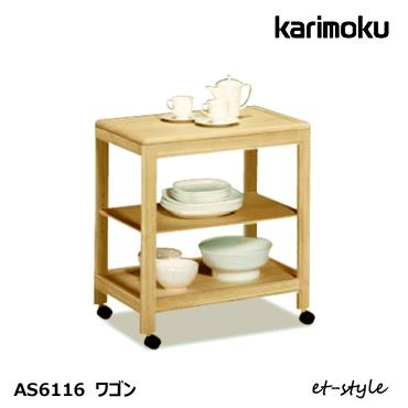 カリモク ワゴン【AS6116】木製 カウンター キャスター karimoku キッチン