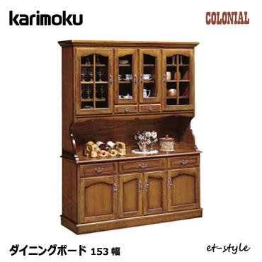 カリモク コロニアル 食器棚 ダイニングボード オープン EC5500NK 家電 karimoku 収納 アンティーク
