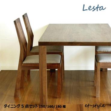 ダイニングセット 150cm 160cm 180cm ダイニングテーブル ウォールナット材 無垢材 オイル仕上げ 福井県 家具