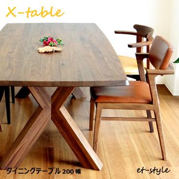 ダイニングテーブル 200 ウォールナット材 無垢 食堂テーブル 丸み モダン デザイン 2本脚 カッコいい