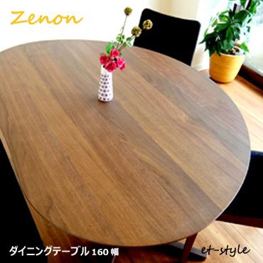 ダイニング 160 ZENON ダイニングテーブル 食堂テーブル 変形 2本脚 ウォールナット