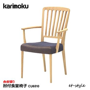 カリモク ダイニングチェア 肘付き【CU6510/CU6500/オーク材/合皮張り】食堂椅子 モダン デザイン 座り心地