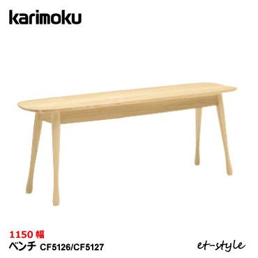 カリモク ベンチ【CF5126/CF5127/オーク材/ブナ材/板座】無垢 北欧 食堂椅子
