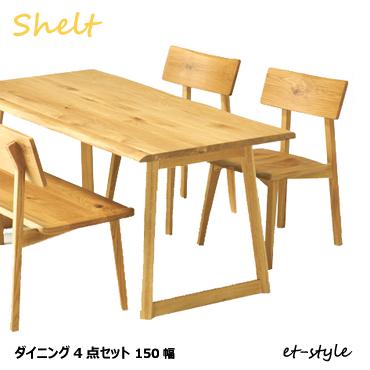 ダイニングセット 150 ダイニングテーブル 北欧 ナラ材 無垢材 ベンチ 背もたれ付き 福井県 家具