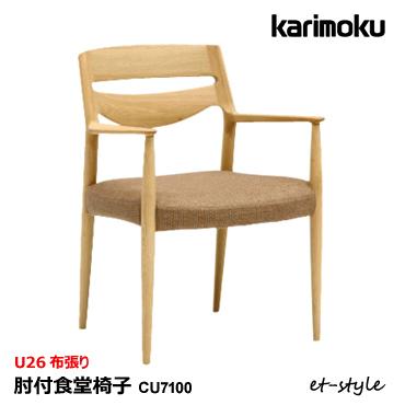 カリモク ダイニングチェア CU71【肘付き/U26布張り】食堂椅子 karimoku
