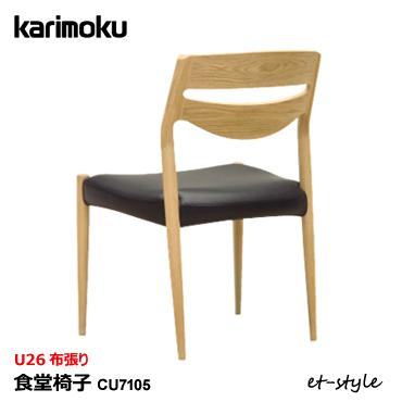 カリモク ダイニングチェア CU71【肘なし/U26布張り】食堂椅子 karimoku