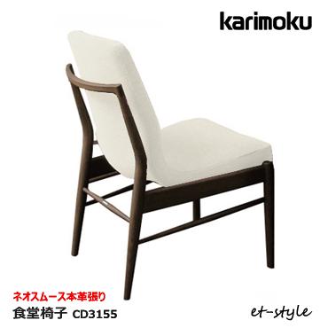 カリモク ダイニングチェア CD31【肘なし/ネオスムース・ソフトグレイン本革張り】食堂椅子 karimoku