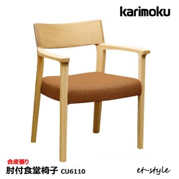 カリモク ダイニングチェア CU61【肘付き/合皮張り】食堂椅子 karimoku