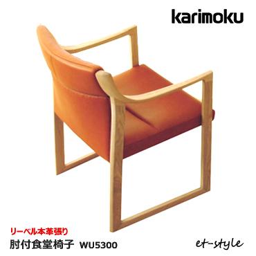 カリモク ダイニングチェア WU53【肘付き/リーベル本革張り】食堂椅子 karimoku