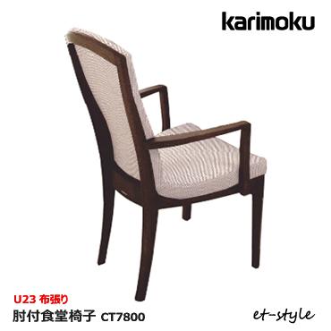 カリモク ダイニングチェア CT78【肘付き/U23布張り】食堂椅子 karimoku