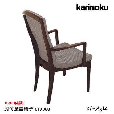 カリモク ダイニングチェア CT78【肘付き/U26布張り】食堂椅子 karimoku