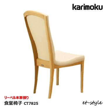 カリモク ダイニングチェア CT78【肘なし/リーベル本革張り】食堂椅子 karimoku