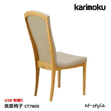 カリモク ダイニングチェア CT78【肘なし/U26布張り】食堂椅子 karimoku