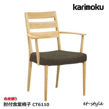 カリモク ダイニングチェア CT61【肘付き/合皮張り】食堂椅子 karimoku
