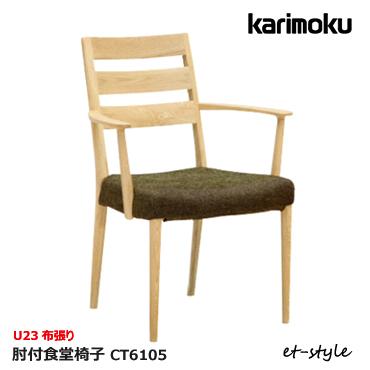 カリモク ダイニングチェア CT61【肘付き/U23布張り】食堂椅子 karimoku