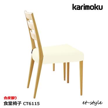 カリモク ダイニングチェア CT61【肘なし/合皮張り】食堂椅子 karimoku