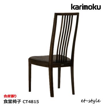 カリモク ダイニングチェア CT48【肘なし/合皮張り】食堂椅子 karimoku