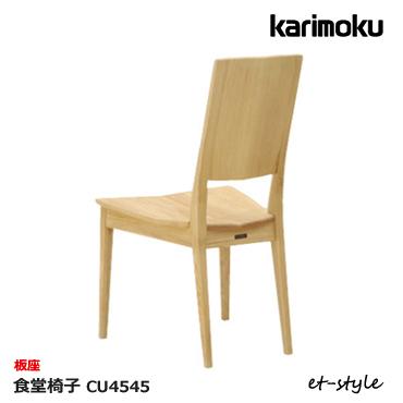 カリモク ダイニングチェア CU454【肘なし/板座】食堂椅子 karimoku