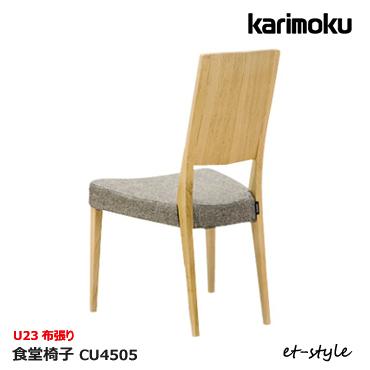 カリモク ダイニングチェア CU45【肘なし/U23布張り】食堂椅子 karimoku