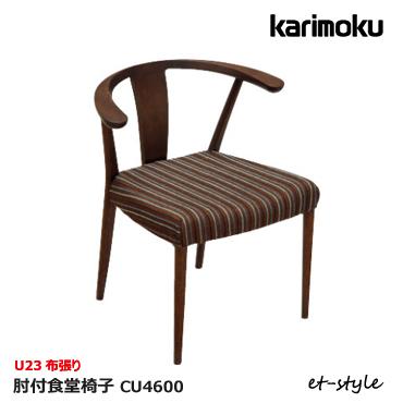 カリモク ダイニングチェア CU46【肘付き/U23布張り】食堂椅子 karimoku モダン デザイン 人気