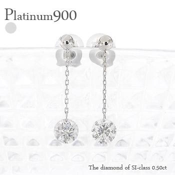 ピアス ダイヤモンド ピアスチャーム レーザーホール ダイヤ 0.5ct pt900 ソリティア プラチナ900 レディース ジュエリー アクセサリー プレゼント ギフト SSS