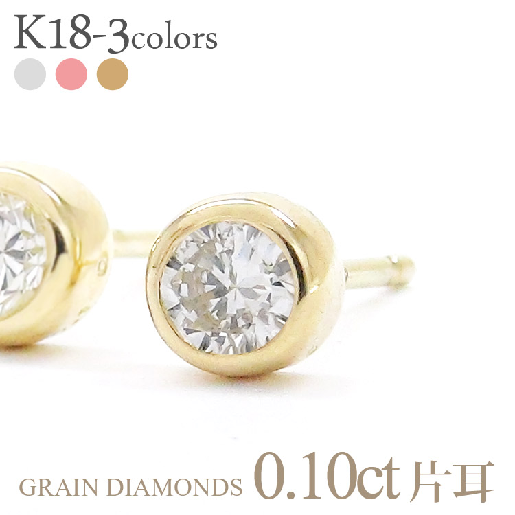 K18 Gold Single Diamond Earring Ear Piercing And A Half Pair 0 10 Ct 18 K Stud Earrings Off Line Rootstock Birthday Wedding Anniversary
