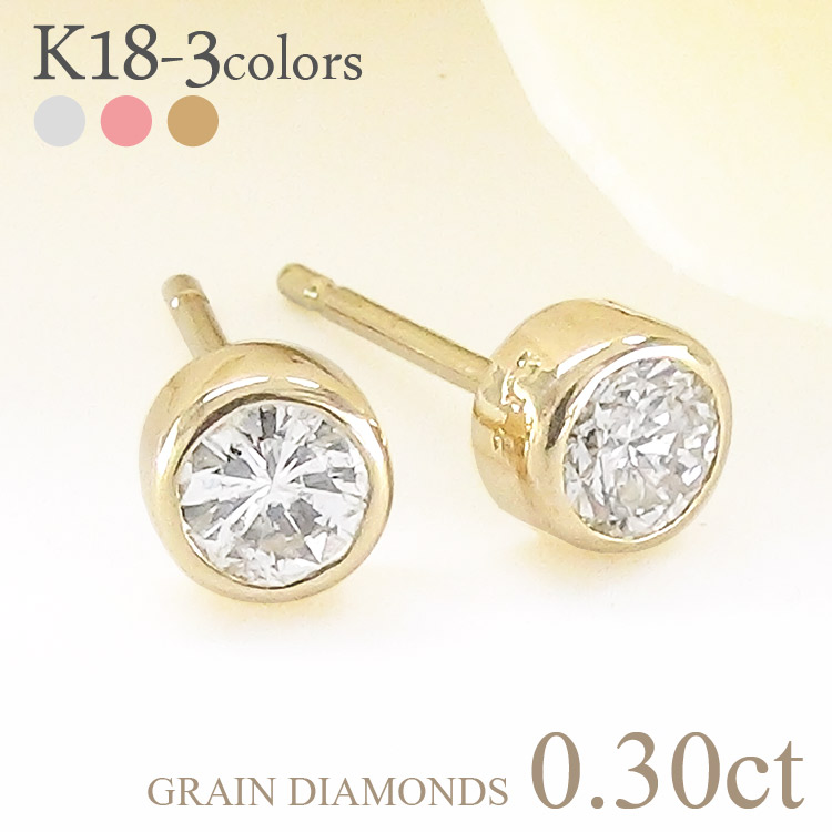 K18 Gold Single Diamond Earring 0 30 Ct 18 K Stud Earrings Off Line Rootstock Birthday Wedding Anniversary Presents Women S Men 824 Rakuten Card