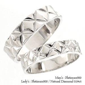 ペアリング 結婚指輪 マリッジリング ダイヤモンド 0.04ct 2本セット プラチナ900 pt900 指輪 無垢 刻印 可能 メンズ レディース ジュエリー アクセサリー プレゼント ギフト【送料無料】【コンビニ受取対応商品】