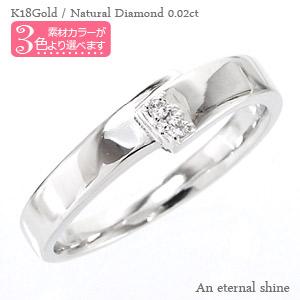ダイヤモンドリング 0.02ct k18ゴールド 指輪 無垢 18金 レディース アクセ アクセサリー【送料無料】【コンビニ受取対応】