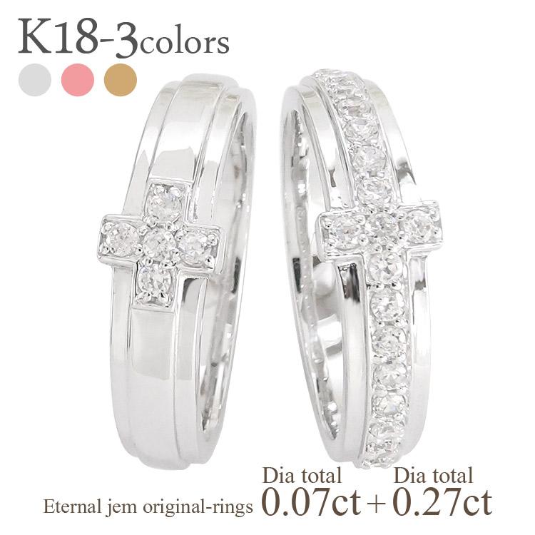 auceternal Rakuten Global Market K18 pairing wedding rings