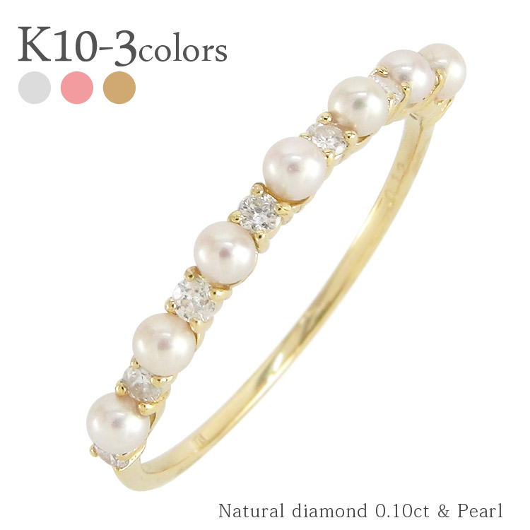 k10ゴールド パールダイヤモンド リング 0.1ct 10金 真珠 指輪 レディース ジュエリー アクセサリー プレゼント ギフト【送料無料】【コンビニ受取対応商品】