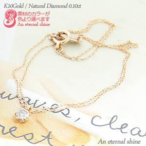 다이아몬드 팔찌 K10 골드 K10WG K10PG K10YG 다이아몬드 0.10 ct 곡 ひとつぶ 여성용