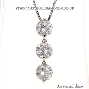 Auc eternal rakuten global market high jewelry three stone high jewelry three stone trilogynecklace pendant natural diamond 300 ct up si class platinum audiocablefo light Images