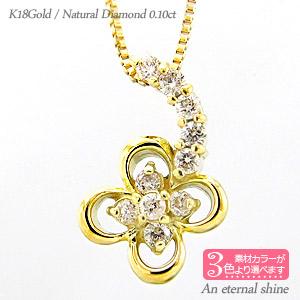 【送料無料/あす楽】ダイヤモンドネックレス 四つ葉のクローバー 0.1ct k18ピンクゴールド 18金 ペンダント レディース