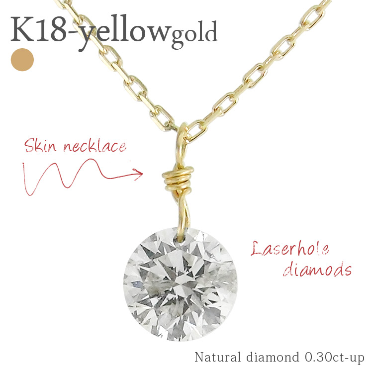 一粒ダイヤモンド ネックレス 0.3ctアップ ソリティア 18金 k18 レーザーホールダイヤモンド 穴あき ダイアモンド スキン レディース ジュエリー アクセサリー プレゼント ギフト ※0.5ct 1カラット ハート ではありません。